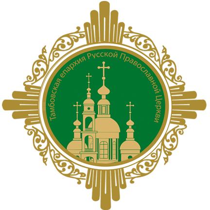 Паломнический отдел тамбовской епархии